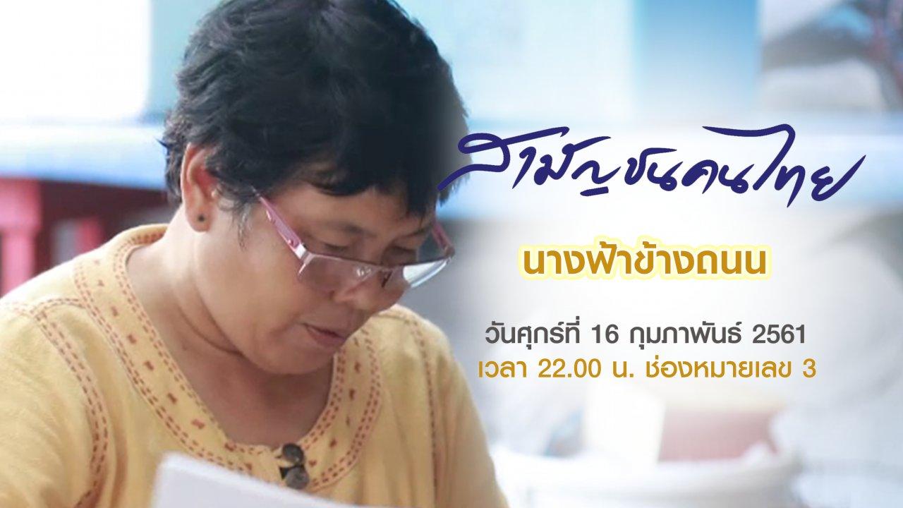 สามัญชนคนไทย - นางฟ้าข้างถนน