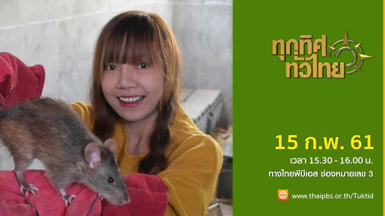 ทุกทิศทั่วไทย - ประเด็นข่าว ( 15 ก.พ. 61)