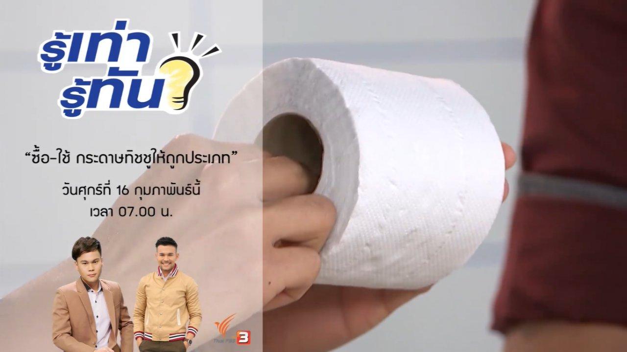 รู้เท่ารู้ทัน - ซื้อ - ใช้ กระดาษทิชชูให้ถูกประเภท