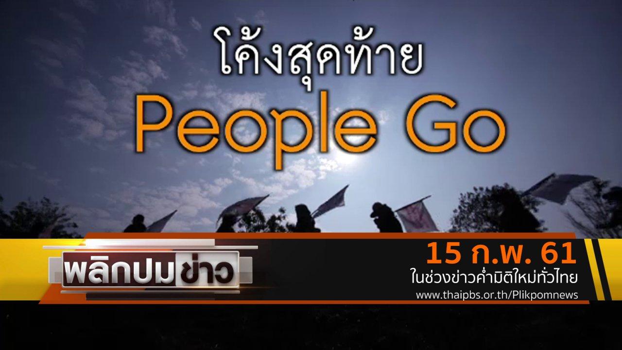 พลิกปมข่าว - โค้งสุดท้าย People Go