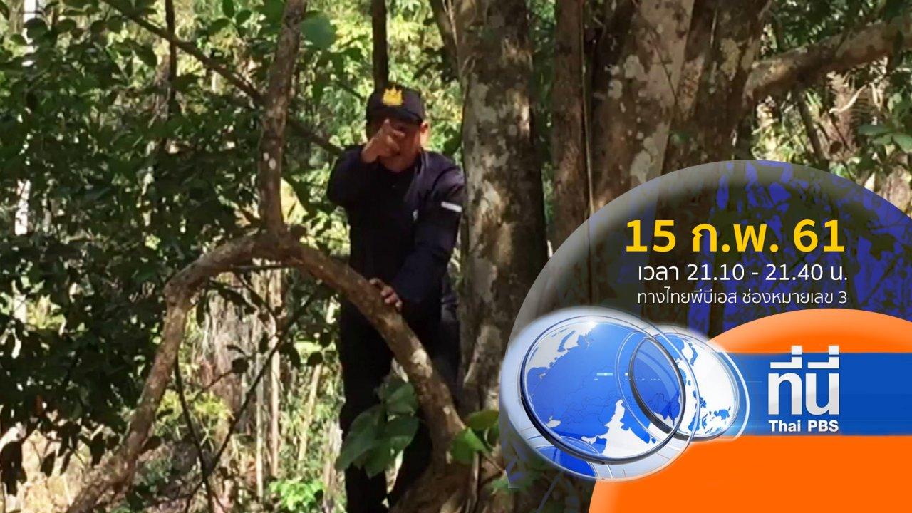 ที่นี่ Thai PBS - ประเด็นข่าว ( 15 ก.พ. 61)