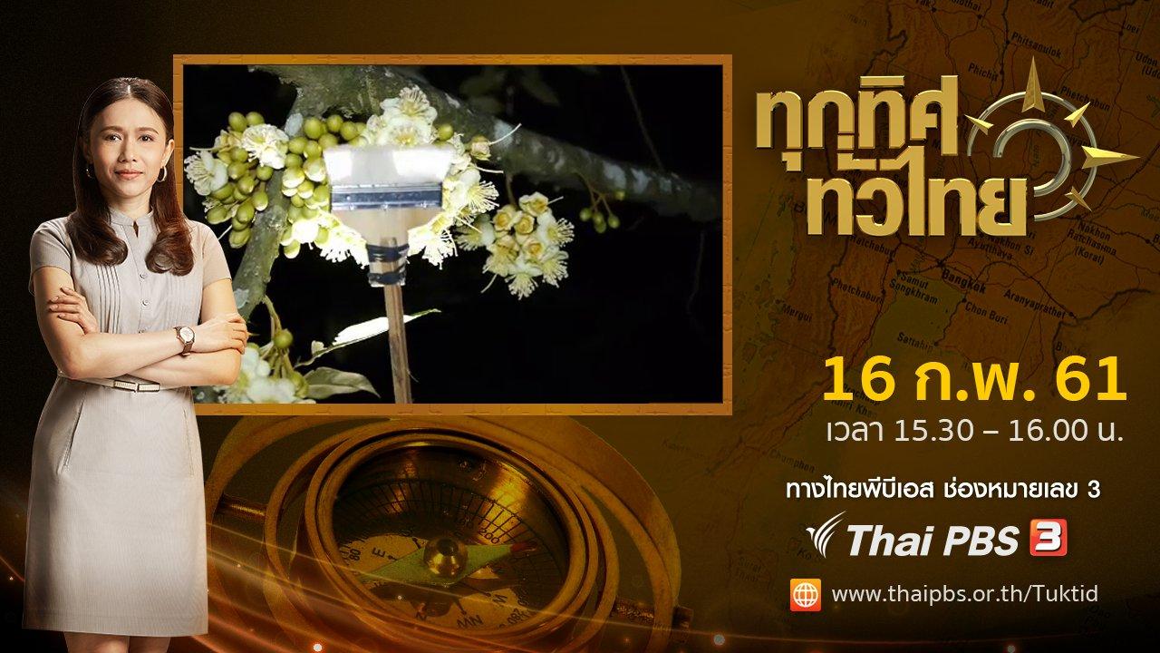 ทุกทิศทั่วไทย - ประเด็นข่าว ( 16 ก.พ. 61)