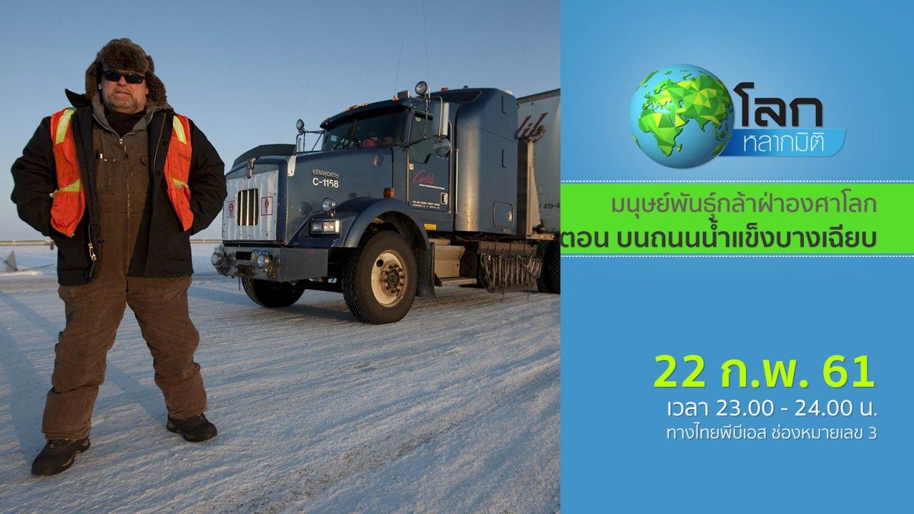 โลกหลากมิติ - มนุษย์พันธุ์กล้าฝ่าองศาโลก ตอน บนถนนน้ำแข็งบางเฉียบ