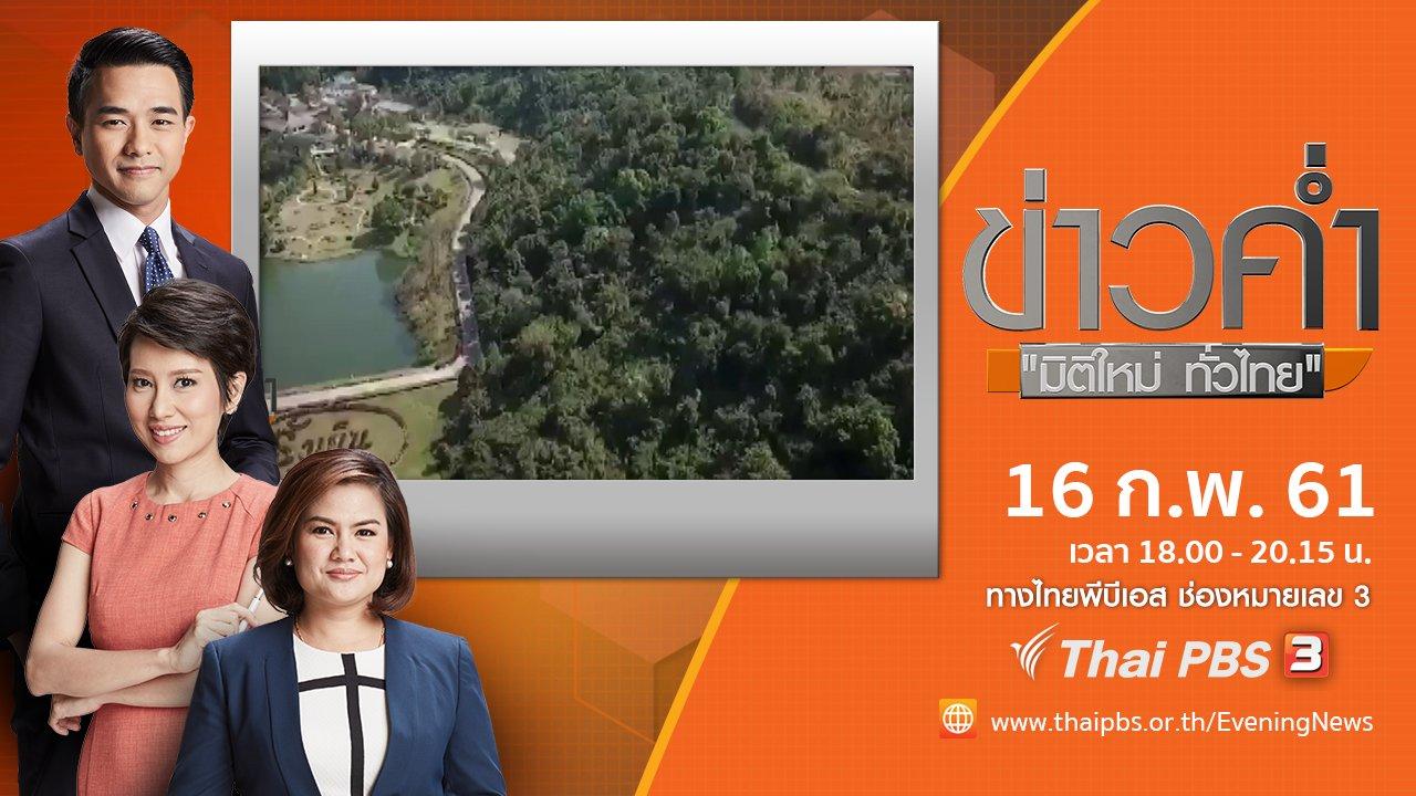ข่าวค่ำ มิติใหม่ทั่วไทย - ประเด็นข่าว ( 16 ก.พ. 61)