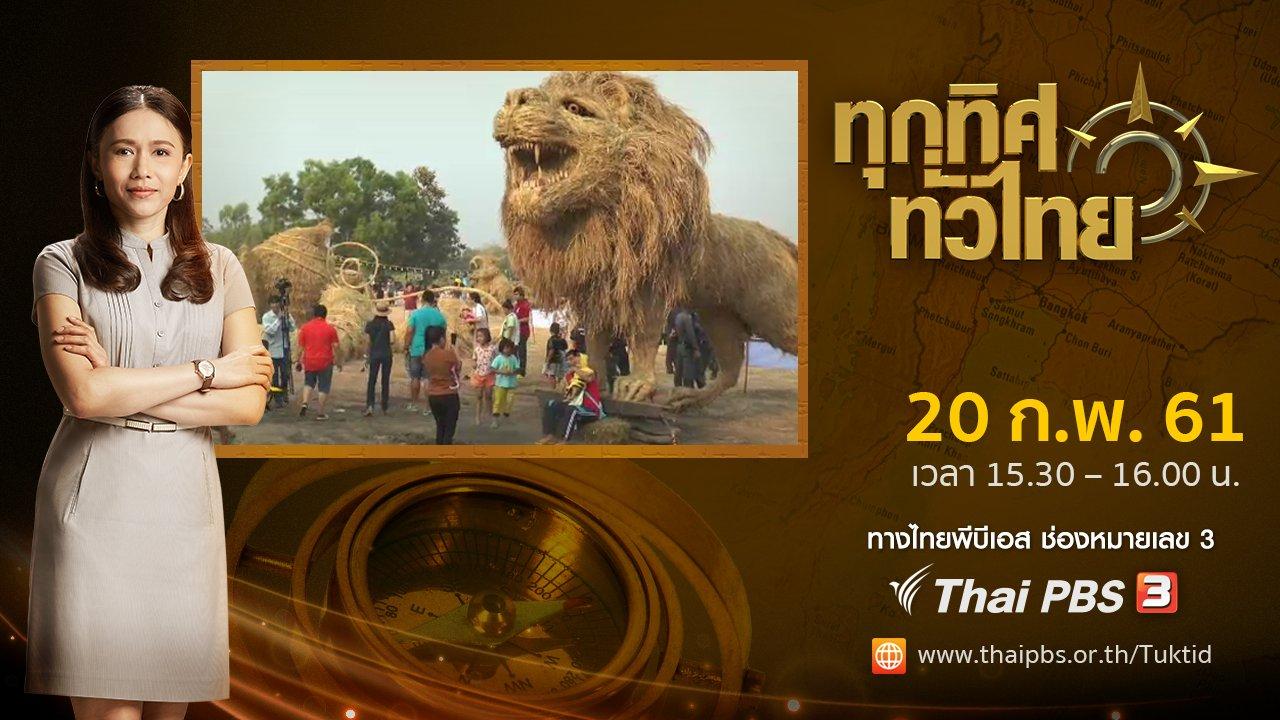 ทุกทิศทั่วไทย - ประเด็นข่าว ( 20 ก.พ. 61)