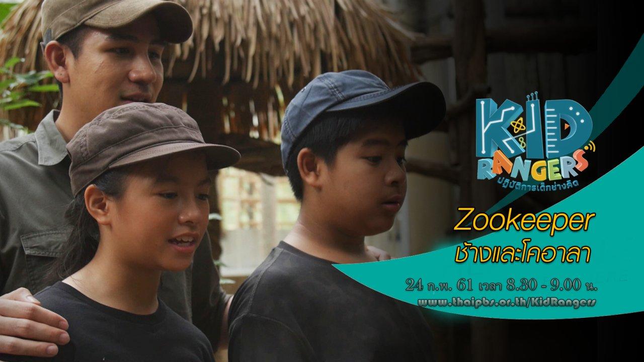 Kid Rangers ปฏิบัติการเด็กช่างคิด - Zookeeper ช้างและโคอาลา