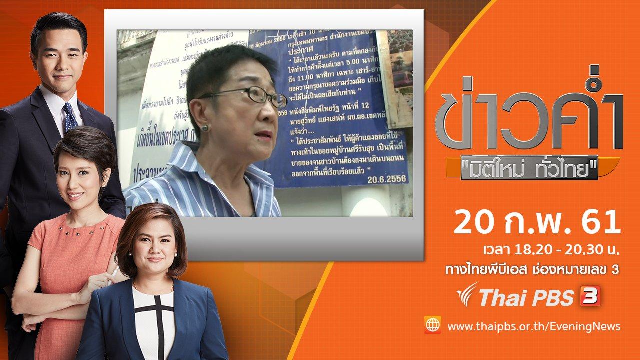 ข่าวค่ำ มิติใหม่ทั่วไทย - ประเด็นข่าว ( 20 ก.พ. 61)