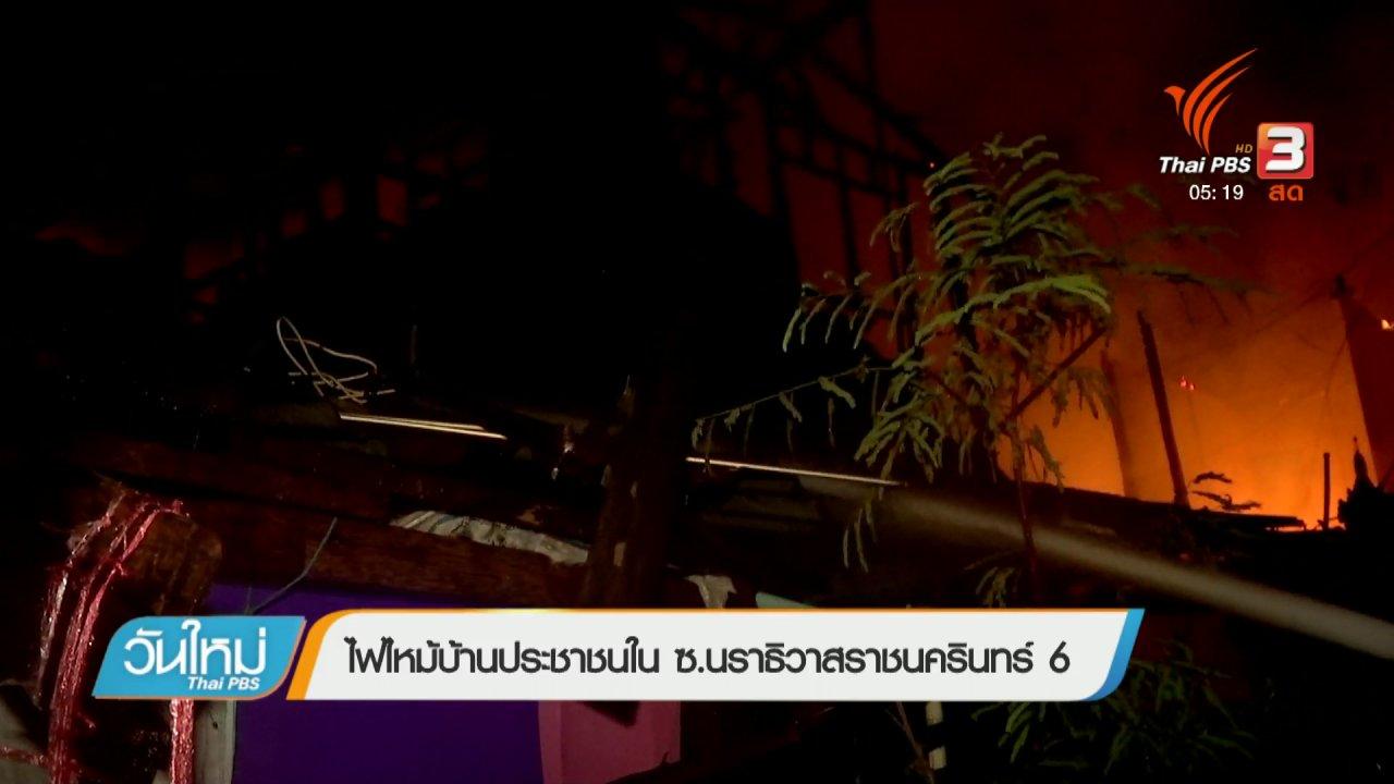 วันใหม่  ไทยพีบีเอส - ประเด็นข่าว (22 ก.พ. 61)