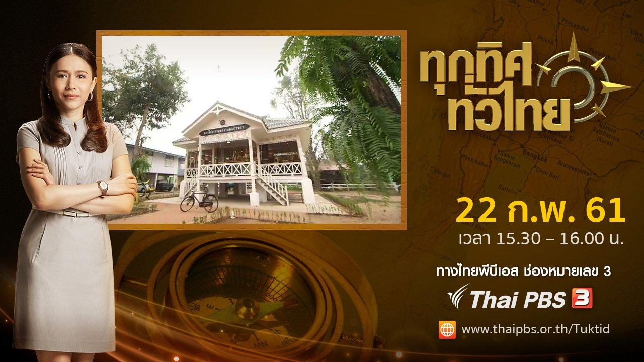 ทุกทิศทั่วไทย - ประเด็นข่าว ( 22 ก.พ. 61)