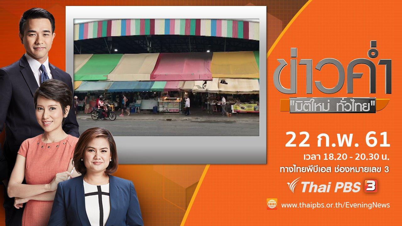 ข่าวค่ำ มิติใหม่ทั่วไทย - ประเด็นข่าว ( 22 ก.พ. 61)