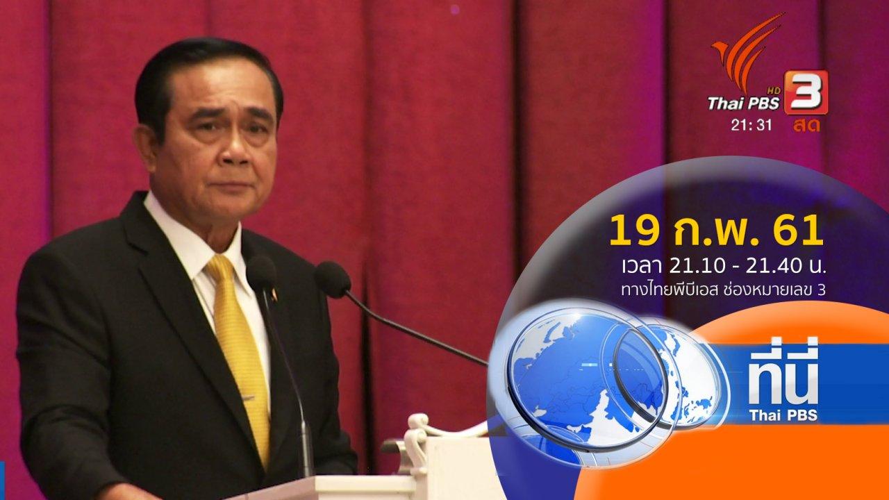 ที่นี่ Thai PBS - ประเด็นข่าว ( 19 ก.พ. 61)