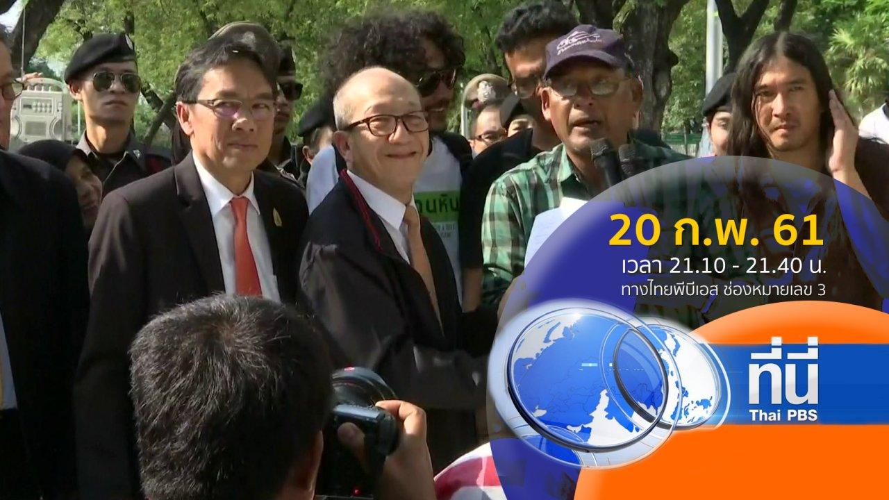 ที่นี่ Thai PBS - ประเด็นข่าว ( 20 ก.พ. 61)
