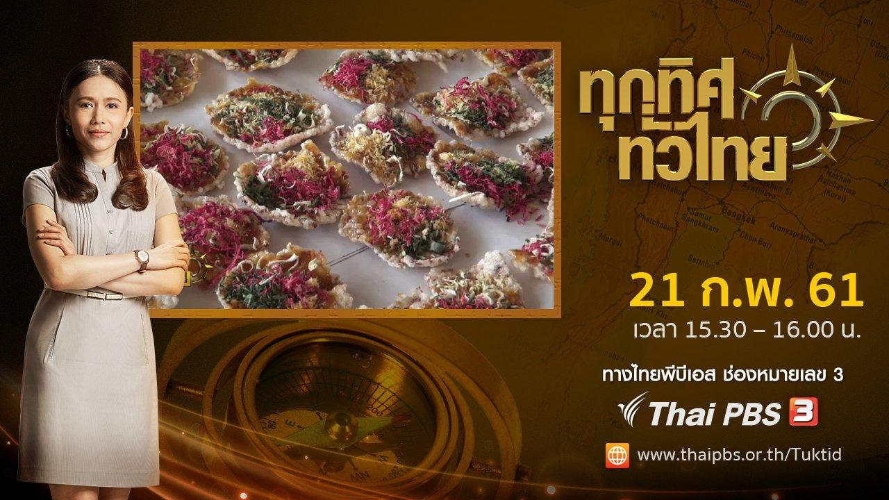 ทุกทิศทั่วไทย - ประเด็นข่าว ( 21 ก.พ. 61)