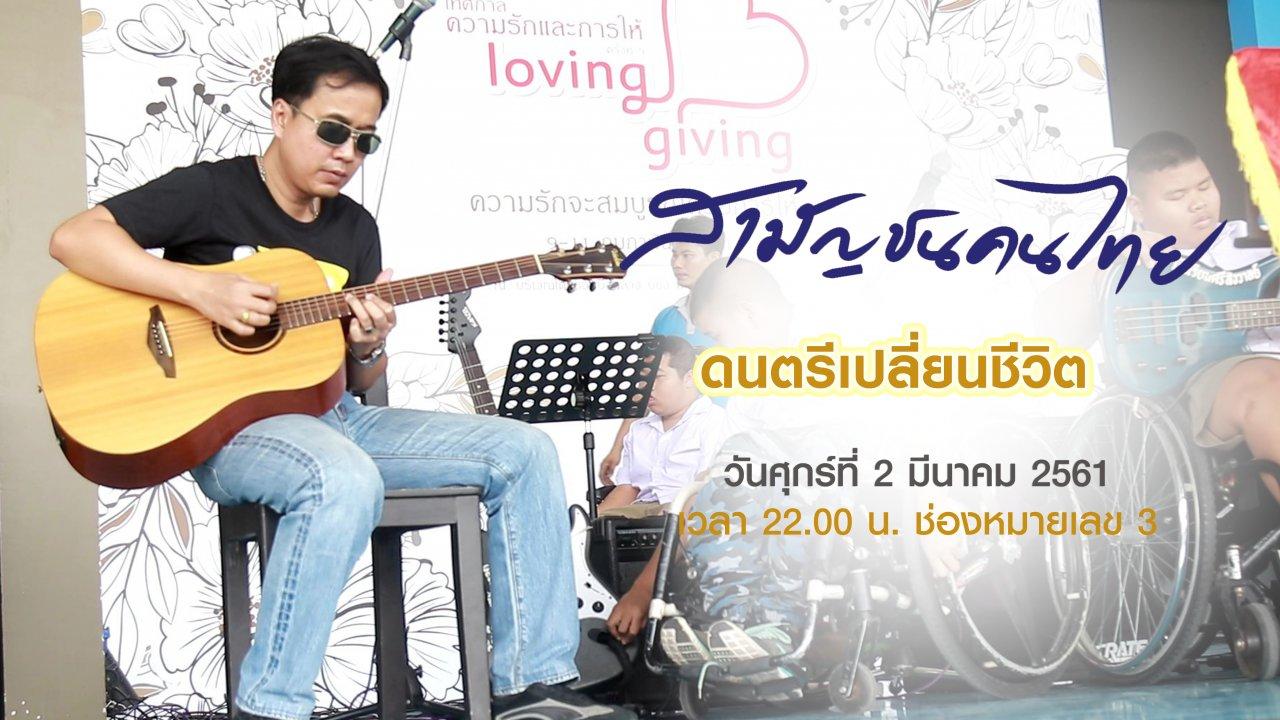 สามัญชนคนไทย - ดนตรีเปลี่ยนชีวิต