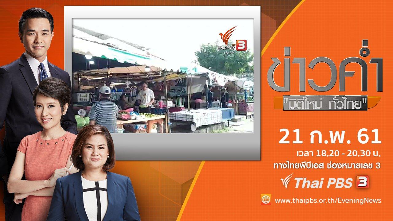 ข่าวค่ำ มิติใหม่ทั่วไทย - ประเด็นข่าว ( 21 ก.พ. 61)