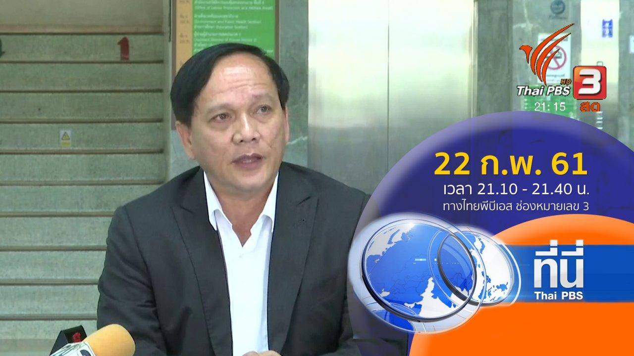 ที่นี่ Thai PBS - ประเด็นข่าว ( 22 ก.พ. 61)