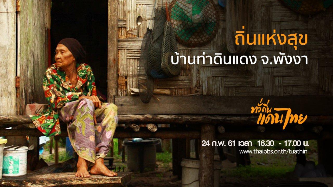 ทั่วถิ่นแดนไทย - ถิ่นแห่งสุข บ้านท่าดินแดง จ.พังงา