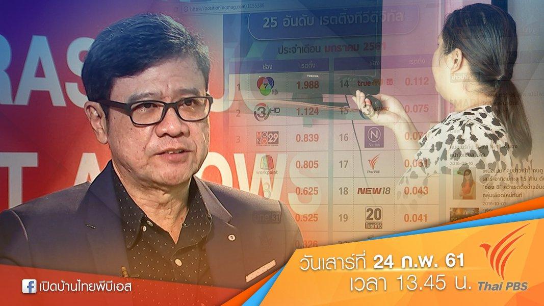 เปิดบ้าน Thai PBS - ความคิดเห็นต่อเรตติ้งไทยพีบีเอส