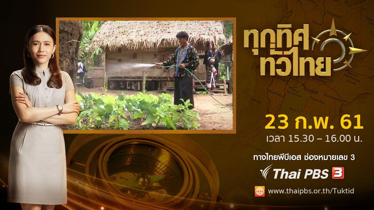 ทุกทิศทั่วไทย - ประเด็นข่าว ( 23 ก.พ. 61)