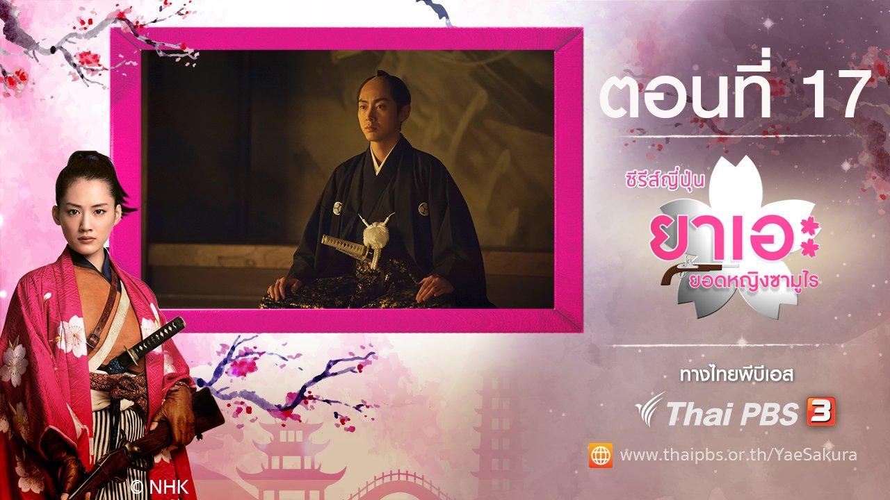 ซีรีส์ญี่ปุ่น ยาเอะ ยอดหญิงซามูไร - Yae's Sakura : ตอนที่ 17