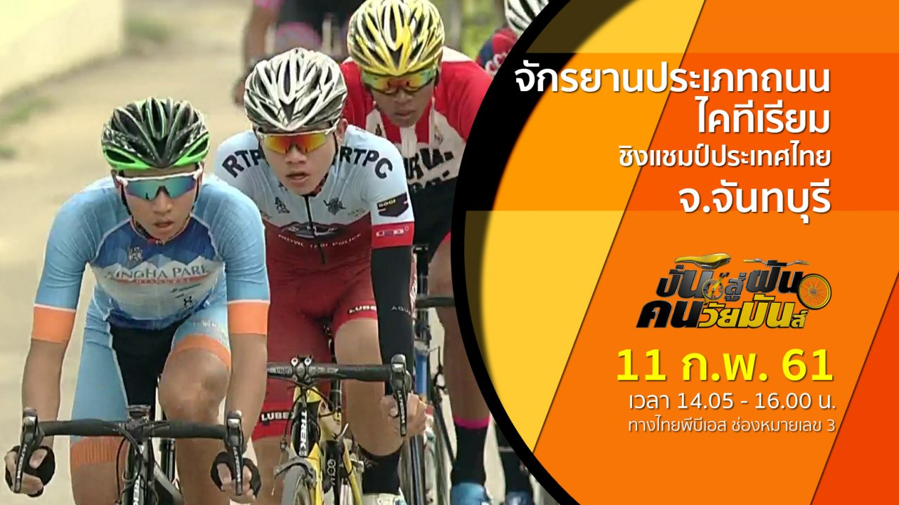 ปั่นสู่ฝัน คนวัยมันส์ - จักรยานประเภทถนน ไคทีเรียม ชิงแชมป์ประเทศไทย จ.จันทบุรี