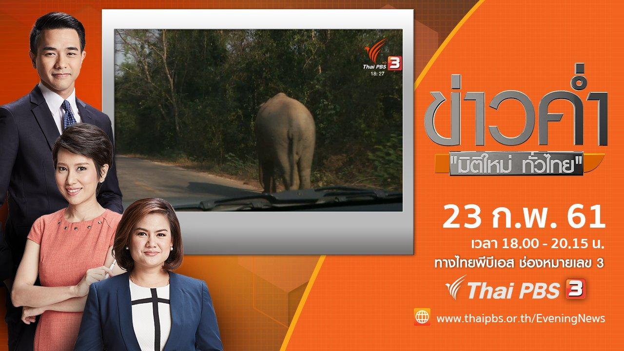 ข่าวค่ำ มิติใหม่ทั่วไทย - ประเด็นข่าว ( 23 ก.พ. 61)
