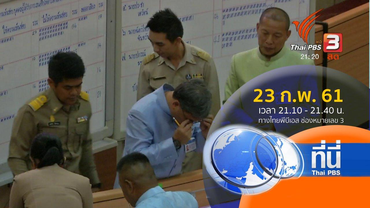 ที่นี่ Thai PBS - ประเด็นข่าว ( 23 ก.พ. 61)