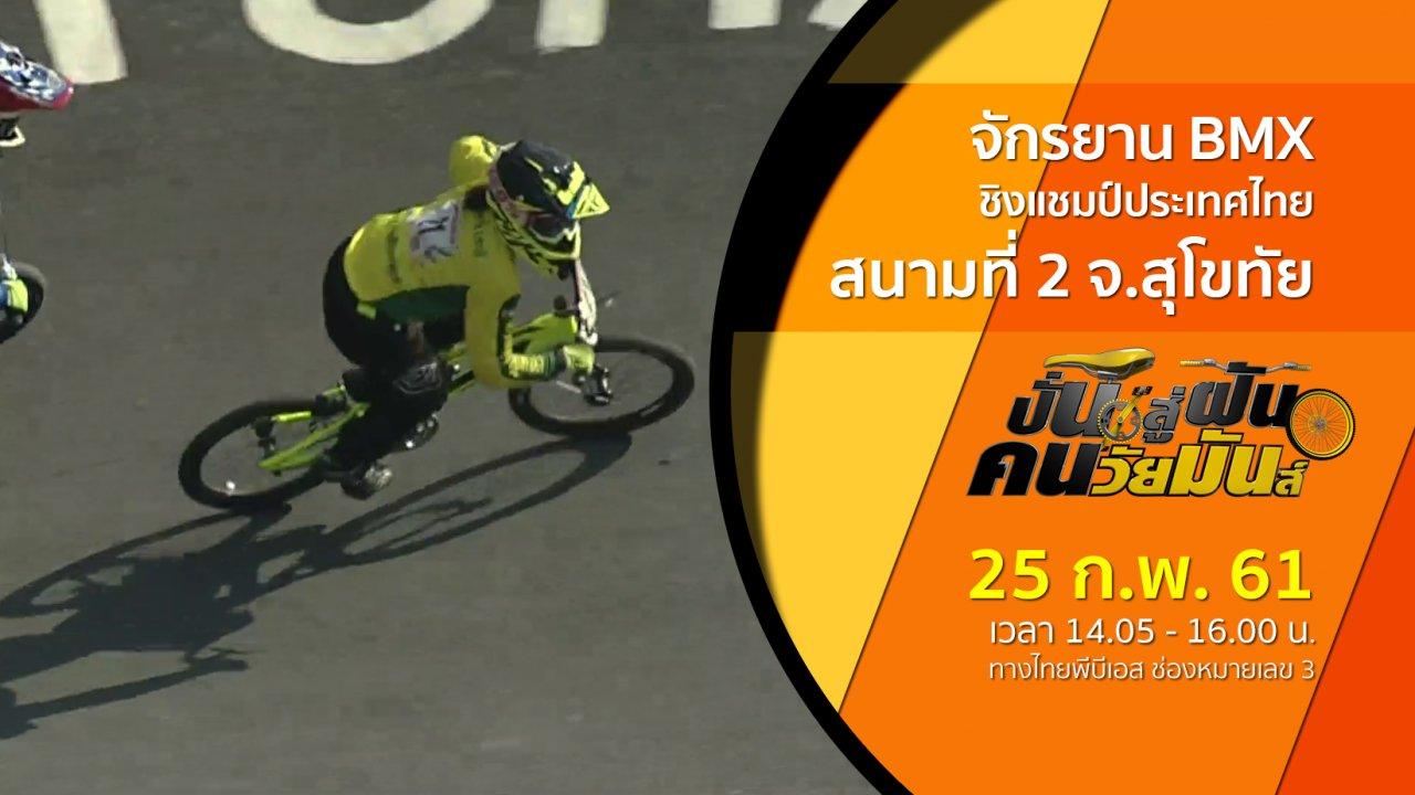 ปั่นสู่ฝัน คนวัยมันส์ - จักรยาน BMX Racing  ชิงแชมป์ประเทศไทย สนามที่ 2 จ.สุโขทัย