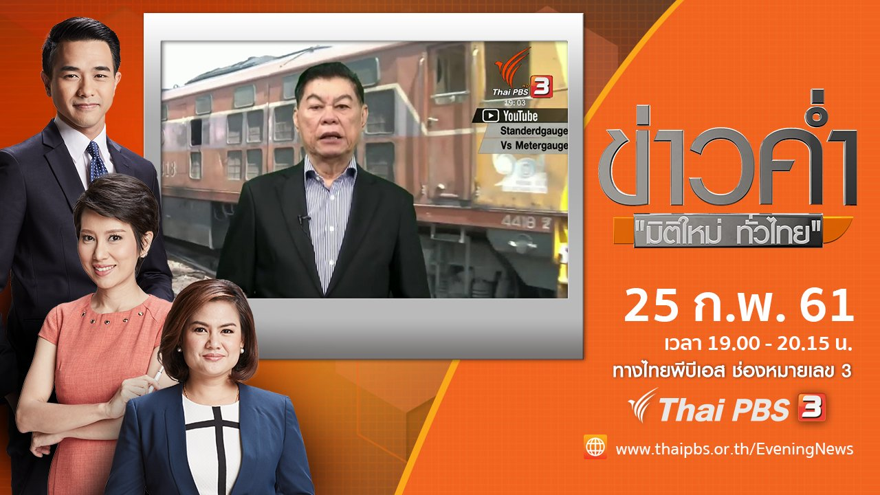 ข่าวค่ำ มิติใหม่ทั่วไทย - ประเด็นข่าว ( 24 ก.พ. 61)