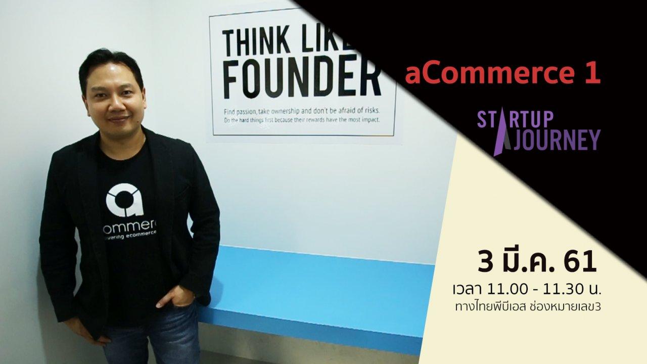 Startup - aCommerce 1
