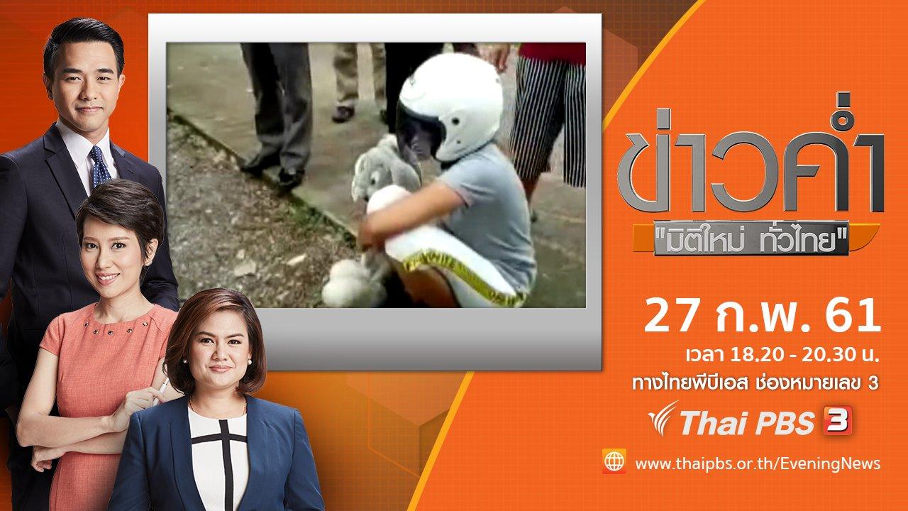 ข่าวค่ำ มิติใหม่ทั่วไทย - ประเด็นข่าว ( 27 ก.พ. 61)