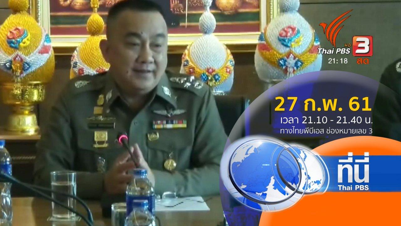 ที่นี่ Thai PBS - ประเด็นข่าว ( 27 ก.พ. 61)