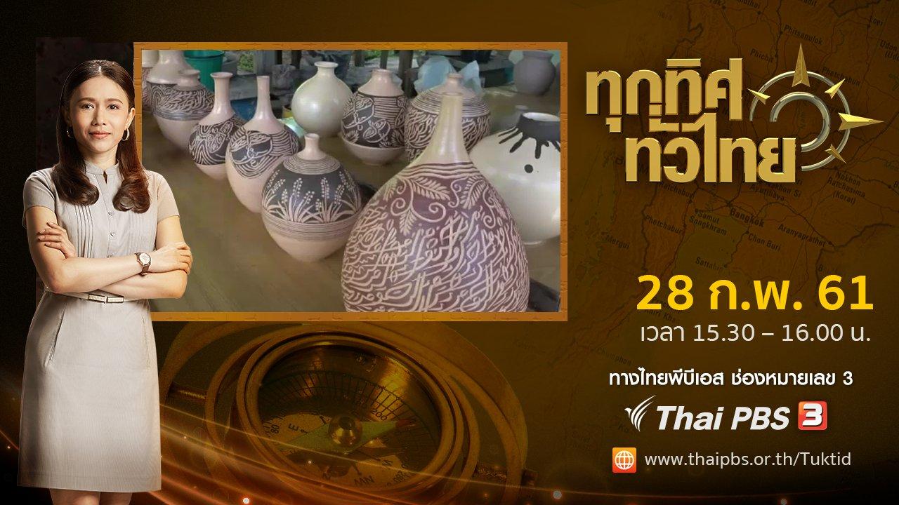 ทุกทิศทั่วไทย - ประเด็นข่าว ( 28 ก.พ. 61)