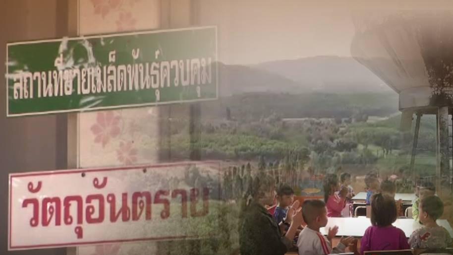 สถานีประชาชน - สารเคมีเกษตรปนปื้อนในดินและน้ำกระทบสุขภาพหรือไม่?