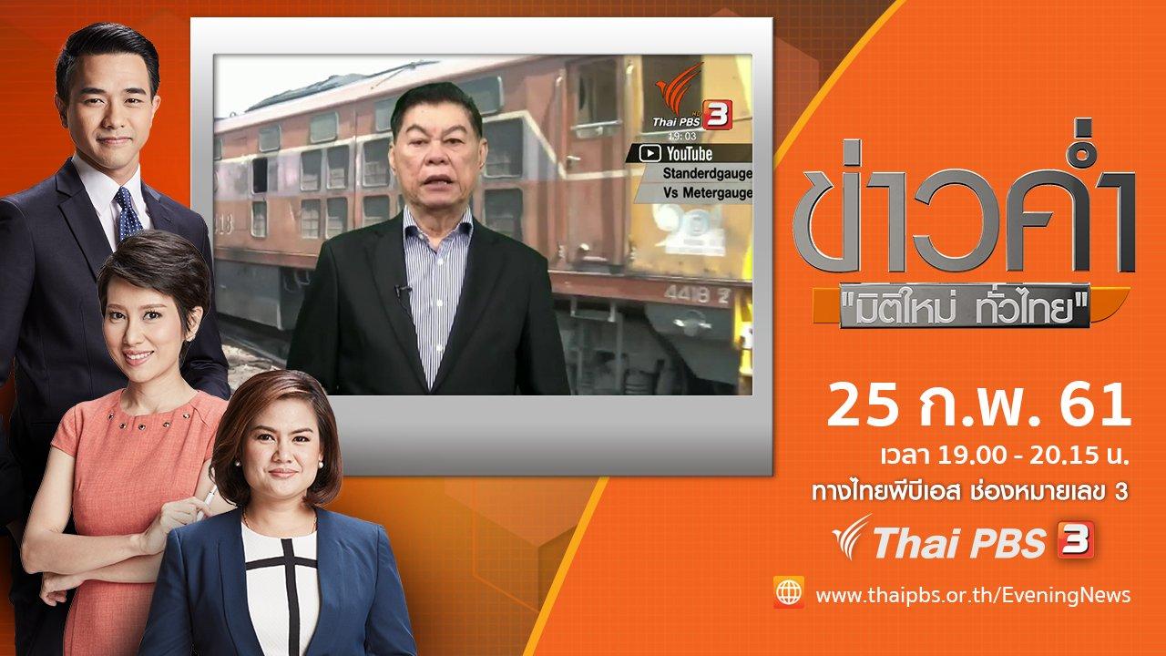 ข่าวค่ำ มิติใหม่ทั่วไทย - ประเด็นข่าว ( 25 ก.พ. 61)
