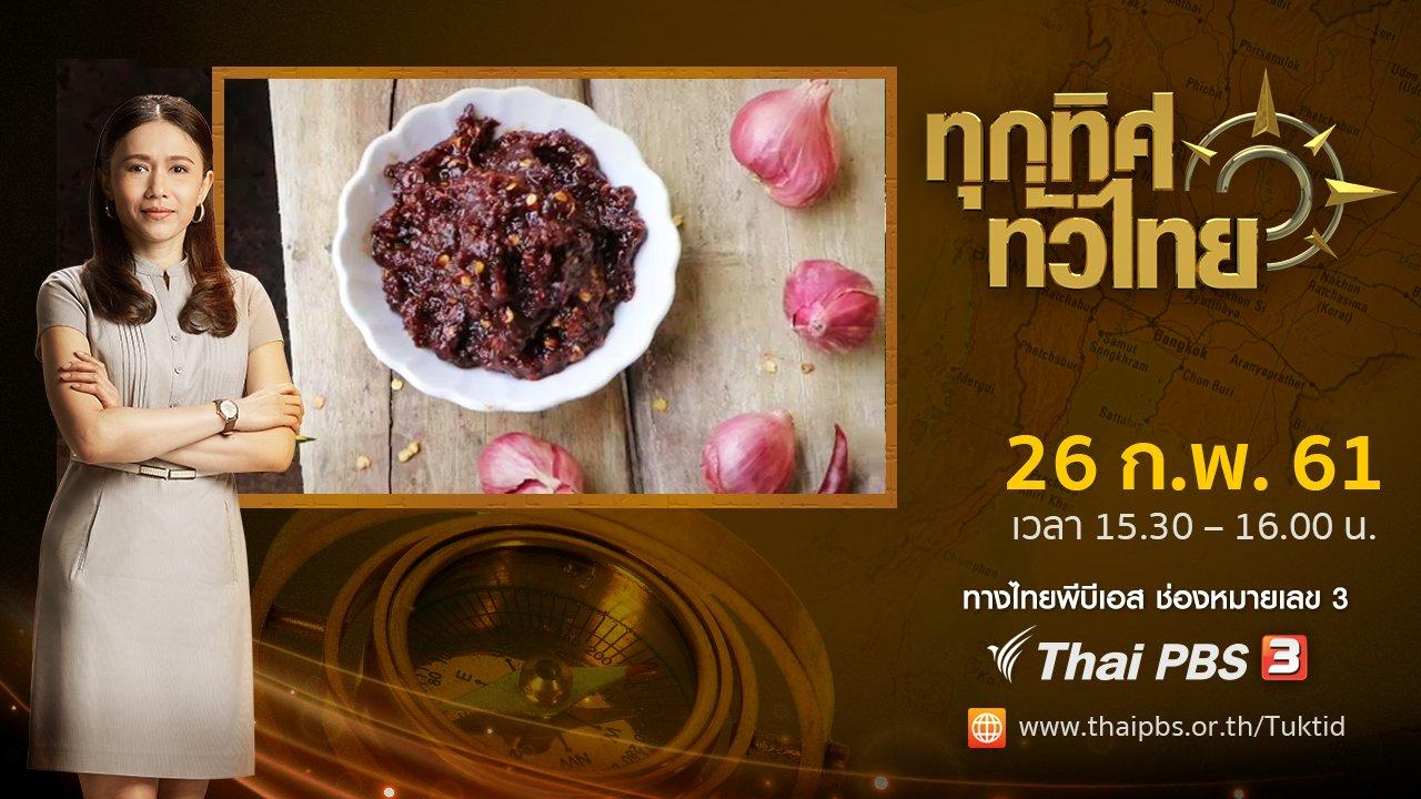 ทุกทิศทั่วไทย - ประเด็นข่าว ( 26 ก.พ. 61)