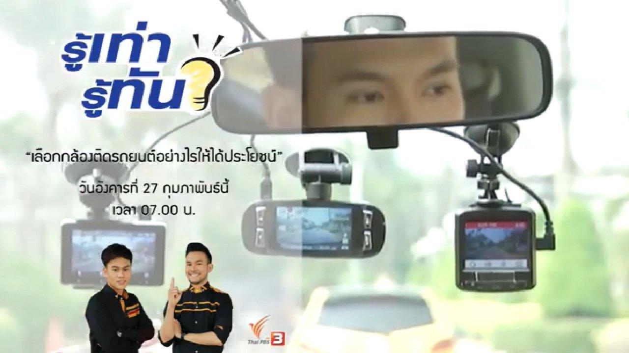 รู้เท่ารู้ทัน - เลือกกล้องติดรถยนต์อย่างไรให้ได้ประโยชน์