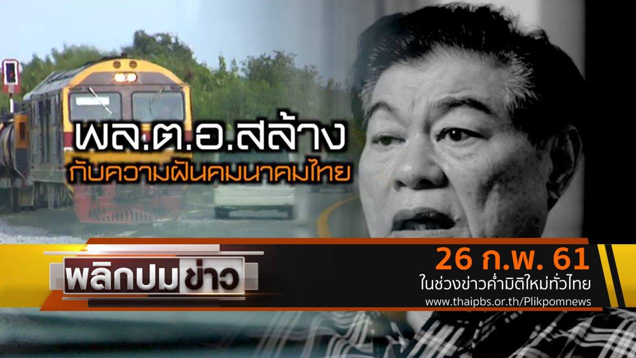 พลิกปมข่าว - พล.ต.อ.สล้าง กับความฝันคมนาคมไทย