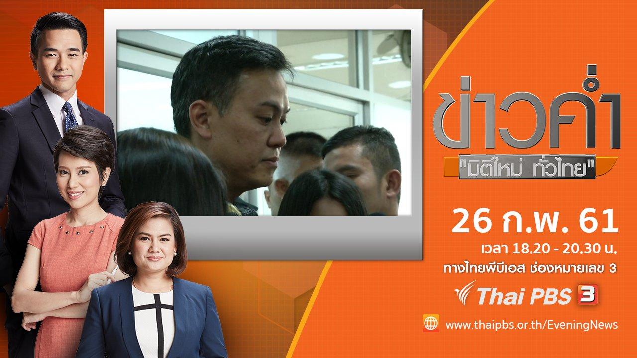 ข่าวค่ำ มิติใหม่ทั่วไทย - ประเด็นข่าว ( 26 ก.พ. 61)
