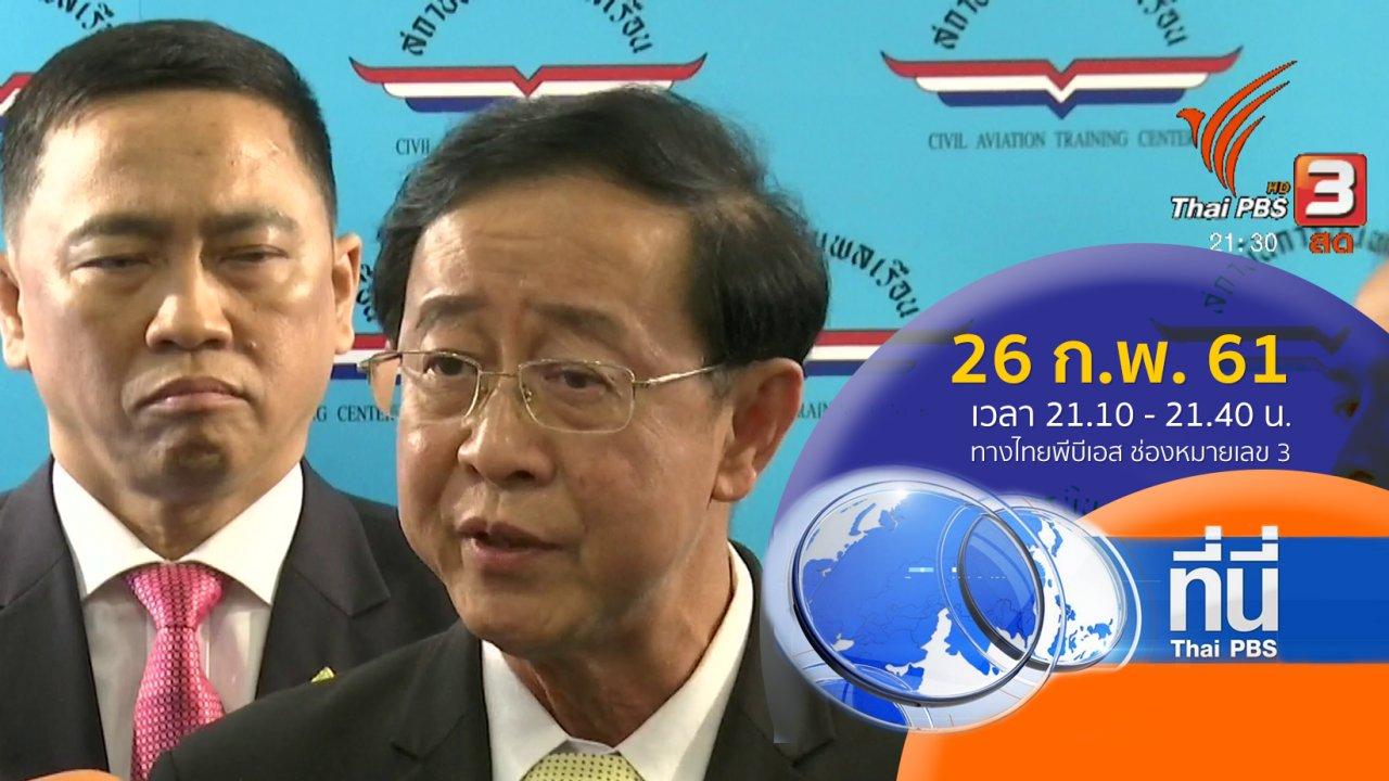 ที่นี่ Thai PBS - ประเด็นข่าว ( 26 ก.พ. 61)
