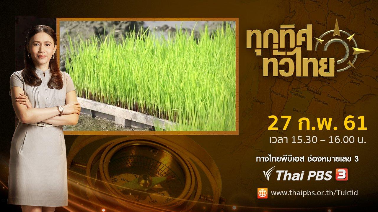 ทุกทิศทั่วไทย - ประเด็นข่าว ( 27 ก.พ. 61)