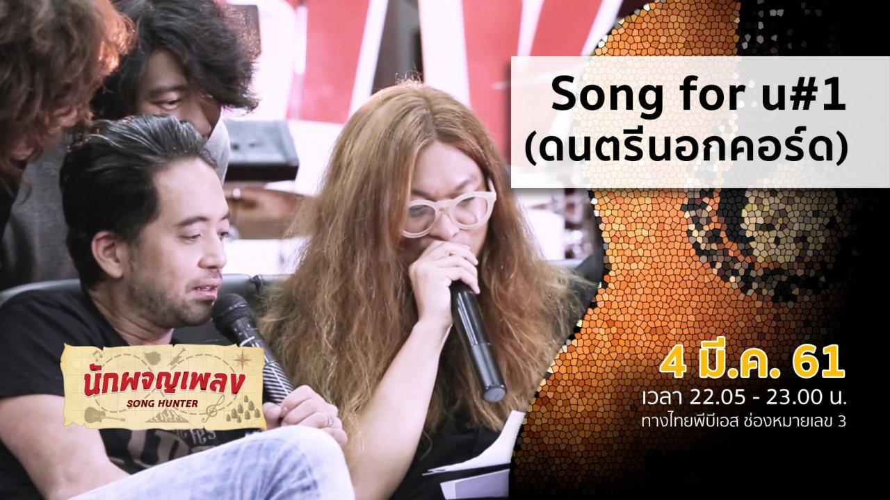 นักผจญเพลง - Song for u#1 (ดนตรีนอกคอร์ด)