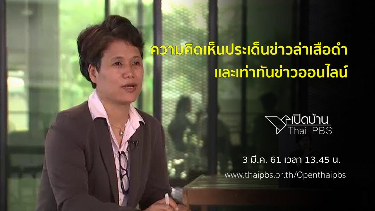 เปิดบ้าน Thai PBS - ความคิดเห็นประเด็นข่าวล่าเสือดำ และเท่าทันข่าวออนไลน์