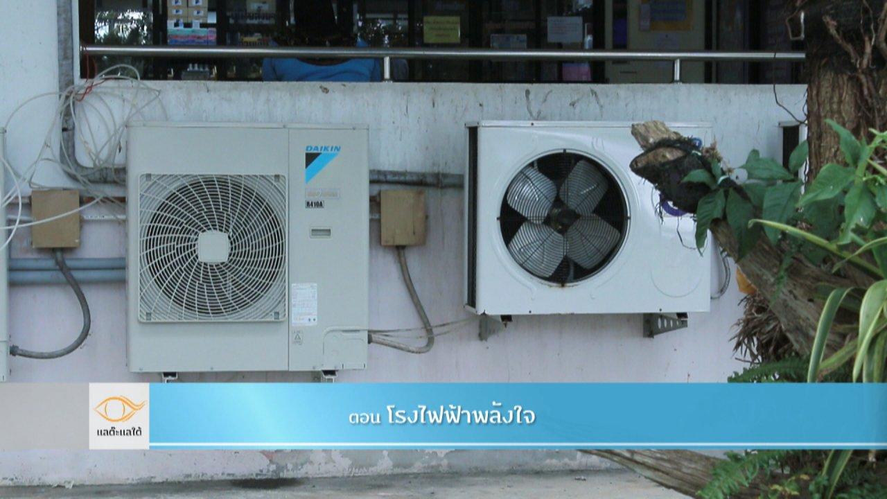 แลต๊ะแลใต้ - โรงไฟฟ้าพลังใจ