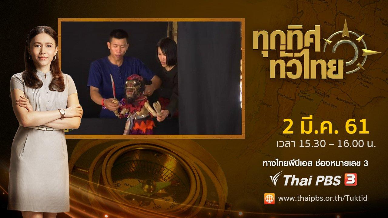ทุกทิศทั่วไทย - ประเด็นข่าว ( 2 มี.ค. 61)
