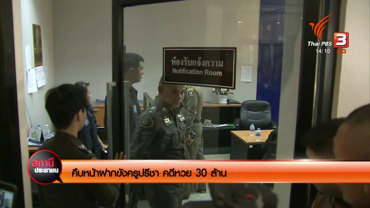 สถานีประชาชน - ตามคดีครูปรีชา ลอตเตอรี่ 30 ล้านบาท