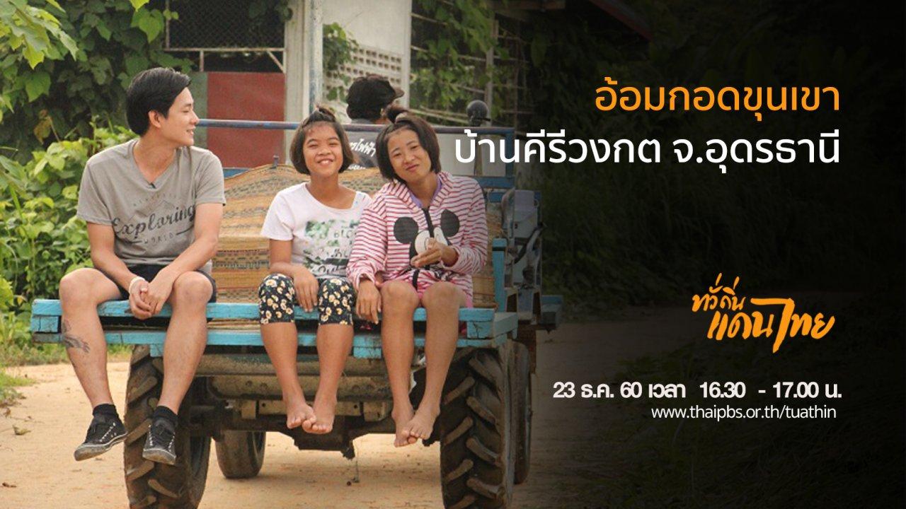 ทั่วถิ่นแดนไทย - อ้อมกอดขุนเขา บ้านคีรีวงกต จ.อุดรธานี