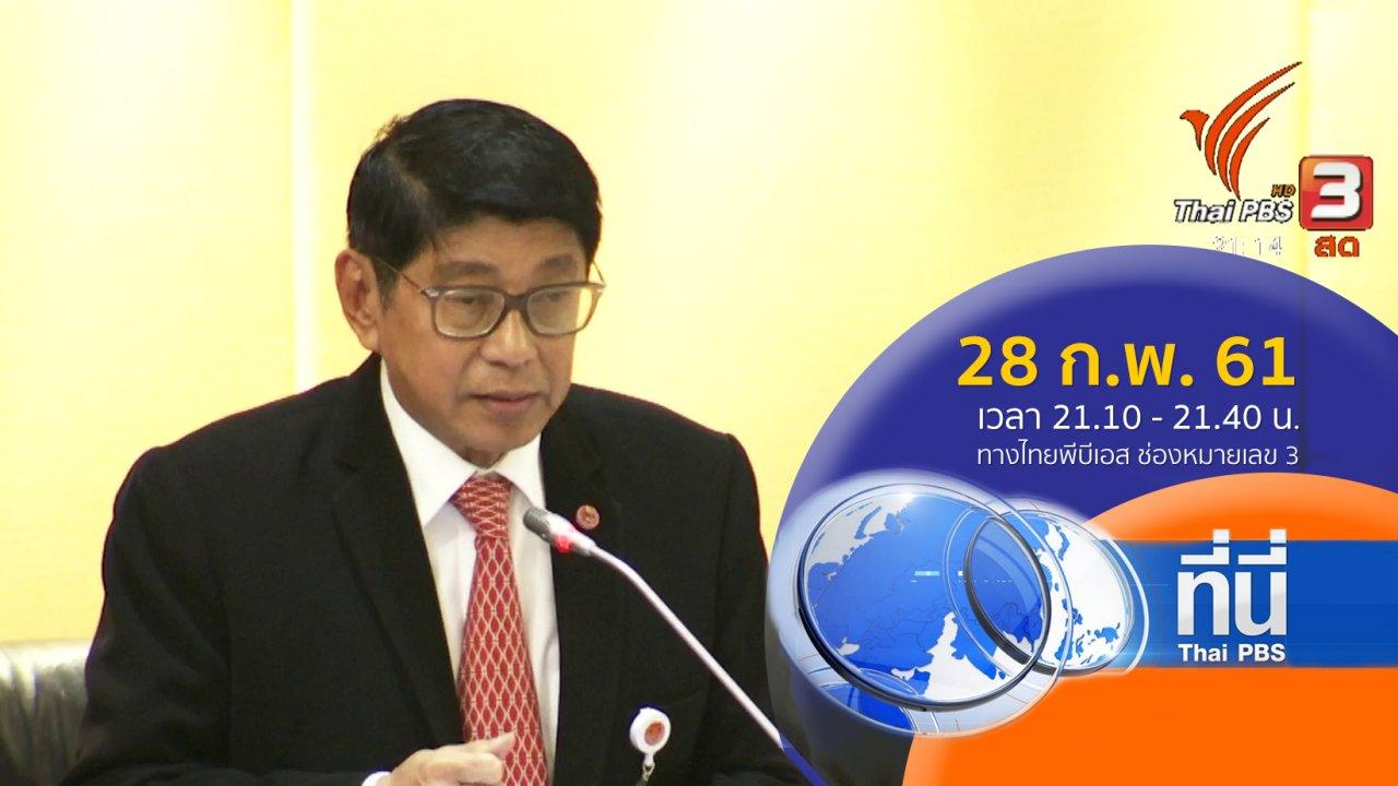 ที่นี่ Thai PBS - ประเด็นข่าว ( 28 ก.พ. 61)