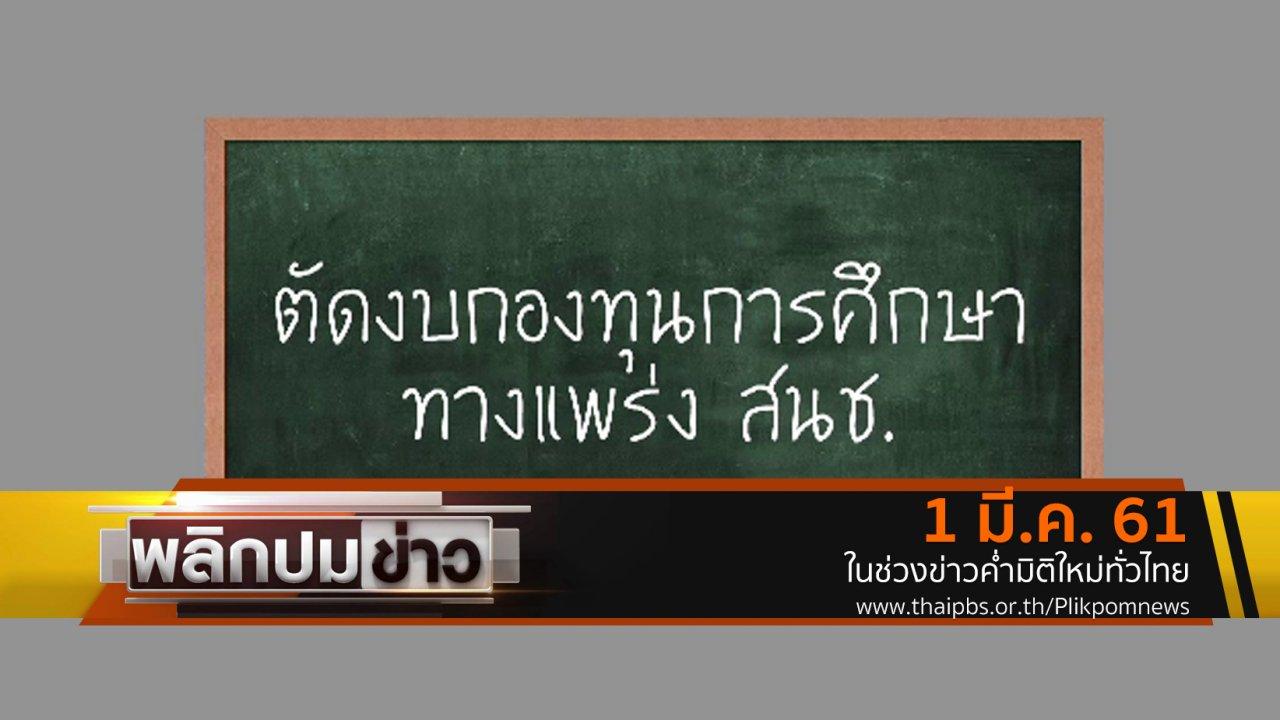 พลิกปมข่าว - ตัดงบกองทุนการศึกษาทางแพร่ง สนช.
