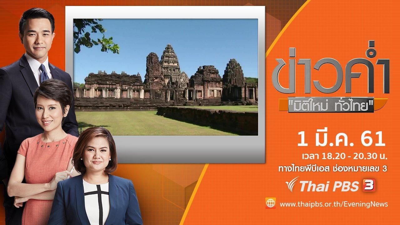 ข่าวค่ำ มิติใหม่ทั่วไทย - ประเด็นข่าว ( 1 มี.ค. 61)